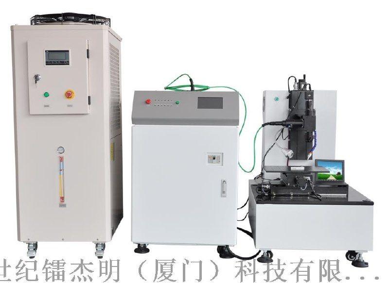 不锈钢光纤激光焊接机 全自动激光点焊机 操作简单 举报