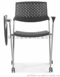 带写字板可全折叠塑料培训椅、塑料观摩椅