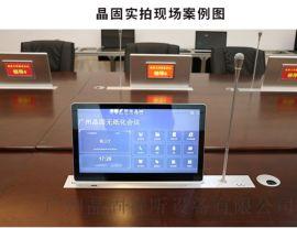 晶固超薄一体式无纸化会议系统软件升降器