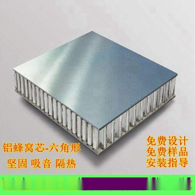吸音蜂窩鋁板幕牆 15mm 20mm 30mm 辦公室酒店應用防火裝飾鋁板