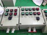 防爆控制箱/550*200*650防爆控制箱