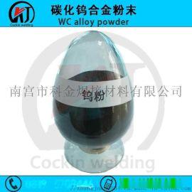 商家主营 碳化钨钴基合金粉末 抗高温氧化 抗强烈磨损 抗磨粒磨损