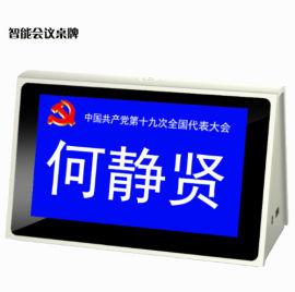 无线WIFI液晶座位牌 双面液晶电子台签