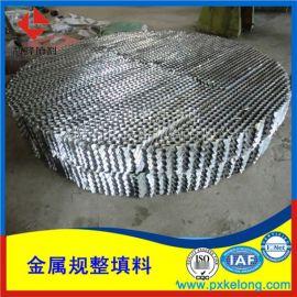 湿**塔、脱硫塔选250Y金属孔板波纹填料
