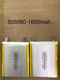 华瑞隆505060-1800mah3.7V 电池