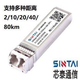 10G光模块,万兆光模块,SFP+光模块,XFP光模块