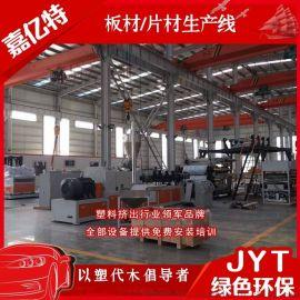 PE/PP/PS板材生产线 节能塑料片材生产设备