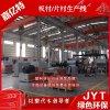 PE/PP/PS板材生產線 節能塑料片材生產設備