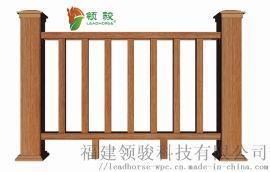 塑木栏杆护栏木塑围栏栅栏花园露台道路河道防护栏