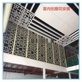 鋁合金窗花 現代生產工業與古典美的完美結合
