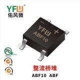 ABF10 ABF 1A贴片整流桥堆印字ABF10 佑风微品牌