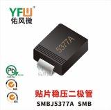 贴片稳压二极管SMBJ5377A SMB封装印字5377A YFW/佑风微品牌