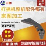 山東廠家供應打捆機配件主機架限草爪橡膠墊 小方捆配件 限草爪