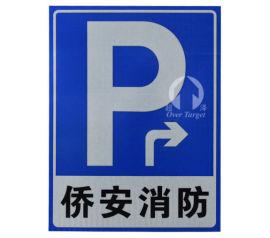 停车场指示标志牌-停车标志牌定制-超泽交通