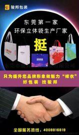 环保袋生产厂家 热压手提袋 袋子生产厂家