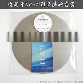 鴻興而泰品牌|GE聲波吹灰器鈦合金DC-75膜片