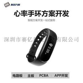智能心率手环方案老人血压睡眠监测GPS定位防水模块