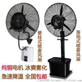 降温摇控喷雾电风扇加水加湿雾化扇
