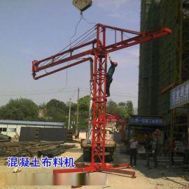 浙江宁波市12米混凝土布料机经久耐用