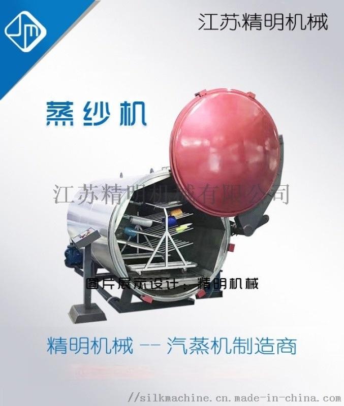 精明全自動不鏽鋼蒸紗機|紡織配套設備