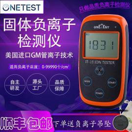 便携式固体负氧离子涂料浓度检测仪 IT-10