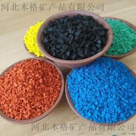 厂家直销幼儿园专用橡胶颗粒、EPDM彩色塑胶颗粒