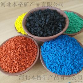 廠家直銷幼兒園專用橡膠顆粒、EPDM彩色塑膠顆粒