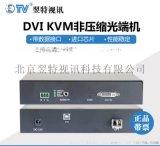 无压缩USB音视频HDMI/DVI光端机延长器