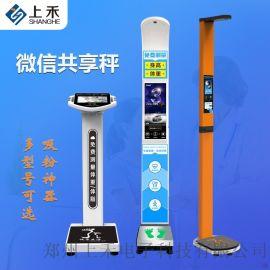 全自动身高体重测量仪 郑州上禾 便携式身高测量仪