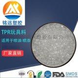 TPE原料 TPE塑料粒 Tpe包膠Pp