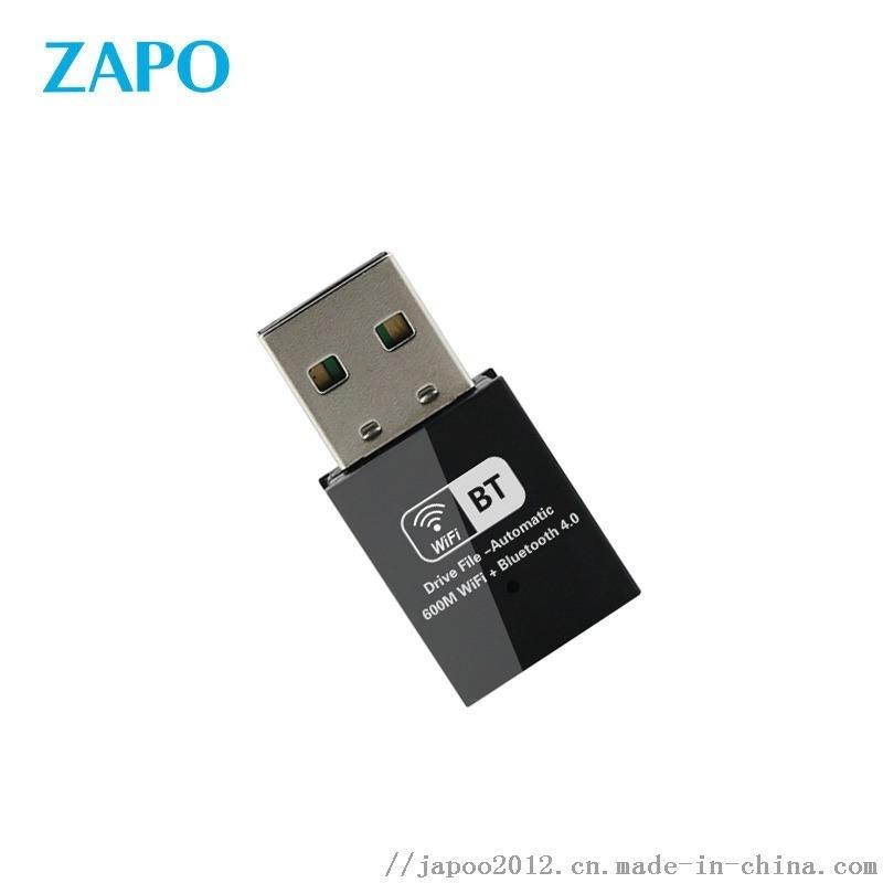 ZAPO品牌 W69 RTL8821免驅版 600M無線USB網卡+藍牙4.0音頻接收器