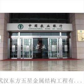 武汉玻璃自动感应门安装