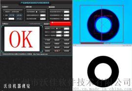 沃佳机器视觉 同心度检测仪 VG-783