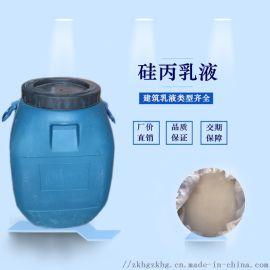 硅丙乳液耐水、耐酸碱、抗沾好高浓度丙烯酸乳液