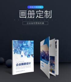 企业画册印刷宣传册印制公司手册定制广告图册制作设计