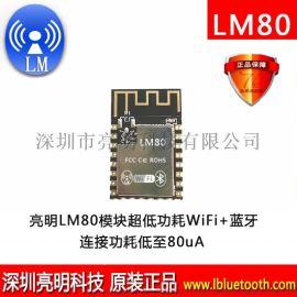 亮明LM80WiFi+蓝牙二合一超低功耗模块
