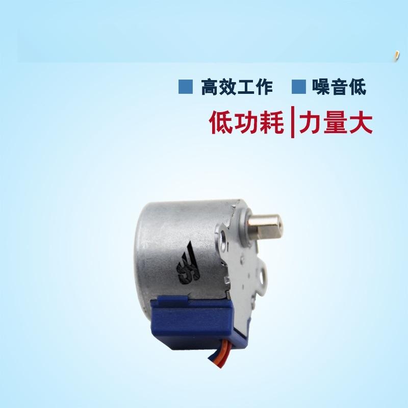 茶壶/自动上水机步进电机 BH24BYJ48
