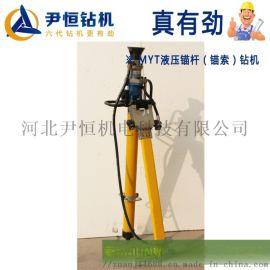 河南鹤壁煤矿支护液压锚杆钻机厂家 只信赖尹恒钻机
