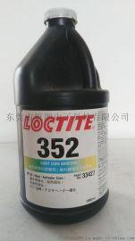 原装汉高乐泰352UV胶 金属玻璃UV胶 1L