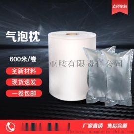 可定制快递包装减震充气泡枕 减震气泡膜 空气填充袋