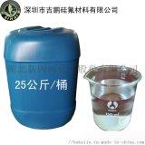 硅橡胶结构控制剂|羟基含量>9%的羟基硅油