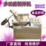 鳕鱼豆腐斩拌机 食品切泥机