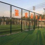 封闭式足球场护栏笼式足球场围网厂家定制安装