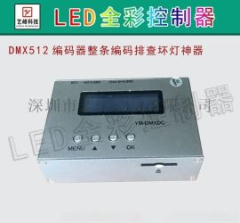 LED燈具寫碼器