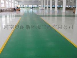 洛阳耐磨地坪材料 郑州环氧工业地坪厂家