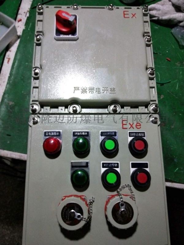 防爆阀门控制箱/气动阀门操作箱