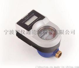 厂家直供NB-IoT无线远传阀控智能水表