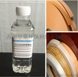 杭州pvc家具门窗封边条增塑剂 无异味相溶好