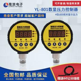 数显压力变送器上海隆旅YL-801水泵压力控制器