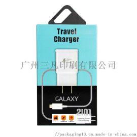 电子包装定做充电器包装盒包装印刷来图定制logo